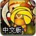 远古文明战争2史诗篇中文版