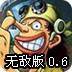 海贼王热斗0.6无敌版
