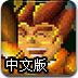 驯兽师商人中文版