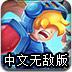 铁甲骑士2中文无敌版