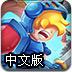 铁甲骑士2中文版