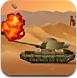 沙漠拯救队