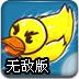 小黄鸭反击战无敌版