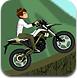 少年骇客的摩托车2