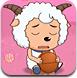 羊儿当投篮
