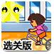 朵拉自行车大作战选关版