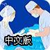 阑尾手术中文版