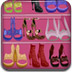 鞋衣柜清理
