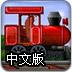 爆破火车中文版
