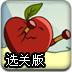 小苹果儿选关版