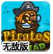 海盗夺宝藏无敌版