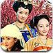 唐宫3公主